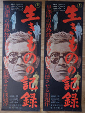 "Load image into Gallery viewer, ""I Live in Fear"" by Akira Kurosawa, Original Release Movie Posters 1955 (2 posters, each poster is 10ʺW × 1ʺD × 29ʺH)"