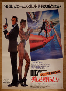 """A View To Kill"", Japanese James Bond Movie Poster, Original Release 1985, B2 Size"