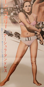 """Dr. No"", Japanese James Bond Movie Poster, Re-release 1972, Japanese STB (20"" X 58"")"