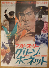 "Load image into Gallery viewer, ""The Green Hornet"", Original Release Japanese Movie Poster 1975, B2 Size"