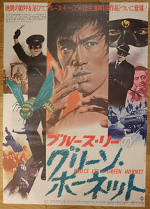 """The Green Hornet"", Original Release Japanese Movie Poster 1975, B2 Size"