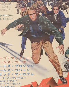 """The Great Escape"", Original Re-Release 1970, Japanese STB Tatekan Poster"