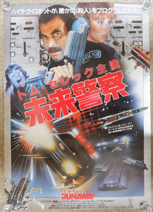 """Runaway"", Original Release Japanese Movie Poster 1984, B2 Size"