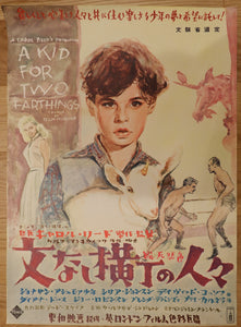 """A Kid for Two Farthings"" Original Release Japanese Movie Poster 1955, B2 Size (Hisamitsu Noguchi Design)"