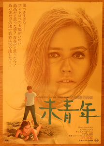 """Le Grand Dadais"", Original Release Japanese Movie Poster 1967, B2 Size"