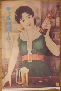 Reproduction – Set of 3 1930`s Vintage Beer Posters (B2 Size) – 1 Yebisu and 2 Sapporo Posters