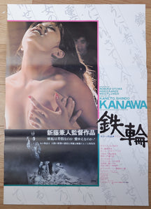 "Kanawa ""Iron Crown, 鉄輪"", Original Release Japanese Movie Poster 1972, B2 Size"