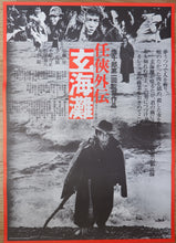 "Load image into Gallery viewer, ""The Sea of Genkai"", Original Release Japanese Movie Poster 1976, B2 Size"
