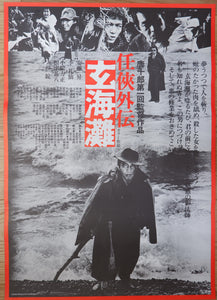 """The Sea of Genkai"", Original Release Japanese Movie Poster 1976, B2 Size"