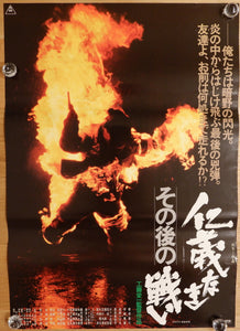 """Battles without Honor or Humanity"", Original Release Japanese Movie Poster 1979, B2 Size"