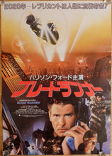 "Load image into Gallery viewer, ""Blade Runner"", Original Release Japanese Movie Poster 1982, B2 Size"