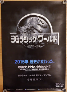 """Jurassic World"", Original Release Japanese Movie Poster 2015, B2 Size"