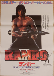 """Rambo Part 2"", Original Release Japanese Movie Poster 1985, B2 Size"