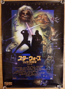"""Star Wars: Return of the Jedi"", Special Edition Japanese Movie Poster 1997, B2 Size"