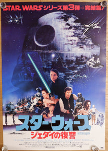 """Star Wars: Return of the Jedi"", Original Release Japanese Movie Poster 1983, B2 Size (GLOSS)"
