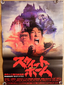 """Sweet Home"", Original Release Japanese Horror Movie Poster 1989, B2 Size"