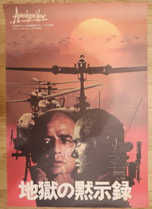 """Apocalypse Now"", Original Release Japanese Movie Poster 1979, B2 Size"