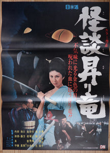 """Blind Woman's Curse"", Original Release Japanese Movie Poster 1970, Meiko Kaji, B2 Size"