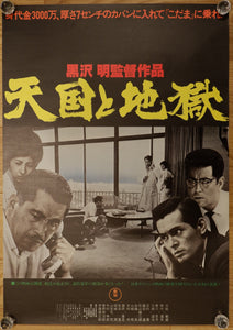 """High and Low"", ""天国と地獄, literally ""Heaven and Hell"", Original Re-Release Japanese Movie Poster 1977, Akira Kurosawa, B2 Size"