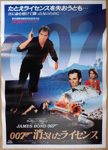 """License to Kill"", Original Release Japanese James Bond Poster 1989, B2 Size"