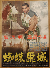 "Load image into Gallery viewer, ""Throne of Blood 蜘蛛巣城"", Akira Kurosawa, Original Release Movie Poster 1957, VERY RARE, B2 Size"