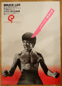 """The Return of the Dragon"", Original Japanese Re-Release Movie Poster 1983, B2 Size"