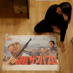 """The Sand Pebbles"", Original Release Japanese Movie Poster, Very Rare B1 Size"