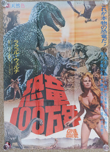 """One Million Years BC"", Original Release Japanese Movie Poster 1966, B2 Size"