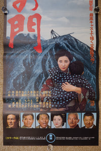 The Gate of Youth (青春の門, Seishun no mon), Original Release Movie Poster 1974, STB – 20 in x 58 in (50.8 cm x 147.3 cm)