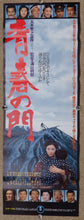 Load image into Gallery viewer, The Gate of Youth (青春の門, Seishun no mon), Original Release Movie Poster 1974, STB – 20 in x 58 in (50.8 cm x 147.3 cm)