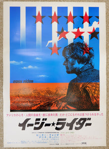 """Easy Rider"", Original Release Japanese Movie Poster 1969, B2 Size"