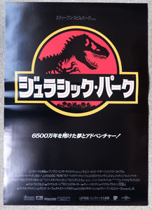 """Jurassic Park"", Original Release Japanese Movie Poster 1993, B2 Size"