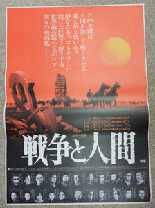 """Men and War 戦争と人間"" Original Release Japanese Movie Poster 1970, STYLE B, B2 Size"