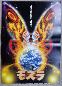 """Rebirth of Mothra"", Original Release Japanese Poster 1996, B2 Size"