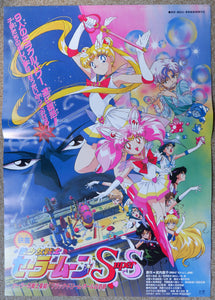 """Sailor Moon SuperS: The Movie"" Original Release Japanese Movie Poster 1995, B2 Size"