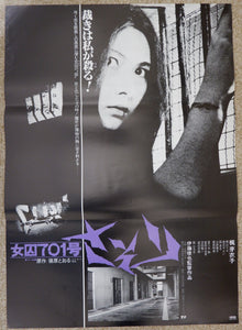 """Female Prisoner #701: Scorpion"", Original Re-Release Japanese Movie Poster 1980"", B2 Size"