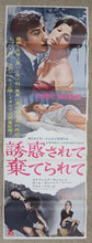 "Load image into Gallery viewer, ""Seduced and Abandoned"", Original Release Japanese Movie Poster 1964, STB Tatekan (20x58)"