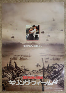 """The Killing Fields"", Original Release Japanese Movie Poster 1984, B2 Size"