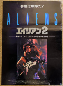 """Aliens,"" Original Japanese Theatrical Sequel Release 1986, B2 Size"