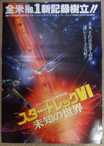 """Star Trek VI: The Undiscovered Country,"" Original Japanese Theatrical Release 1991, B2 Size"