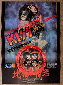 """KISS Meets the Phantom of the Park,"" Original Video-Release Poster 1986, B2 Size"