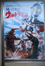 "Load image into Gallery viewer, ""The Return of Ultraman"", Original Release Japanese Movie Poster 1971, B2 Size"