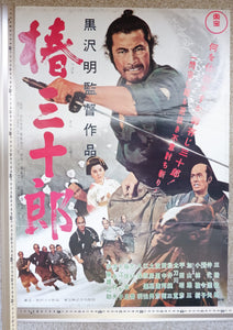 """Sanjuro"", Original Re-Release Japanese Movie Poster 1976, B2 Size"