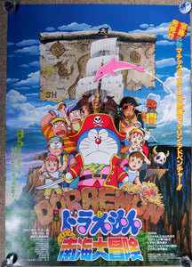 """Doraemon: Nobita's Great Adventure in the South Seas"", Original Release Japanese Movie Poster 1998, B2 Size"