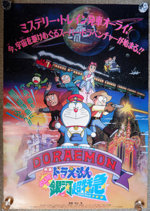 """Doraemon: Nobita and the Galaxy Super-express"", Original Release Japanese Movie Poster 1996, B2 Size"