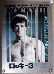 """Rocky 3"", Original Release Japanese Movie Poster 1982, B2 Size (Grey Version)"