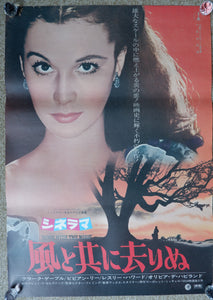"""Gone With The Wind"", Original Re-Release Japanese Movie Poster 1971, B2 Size"