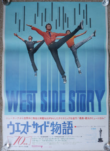 """West Side Story"", Original Re-Release Japanese Movie Poster 1972, B2 Size"