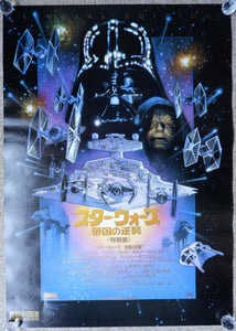 """Star Wars: Empire Strikes Back"", Original Re-Release Special Edition Japanese Movie Poster 1997, B2 Size"