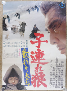 """Lone Wolf and Cub: White Heaven in Hell"", Original Release Japanese Movie Poster 1974, B2 Size"